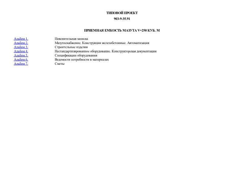 Типовой проект 903-9-35.91 Приемная емкость мазута V=250 куб. м