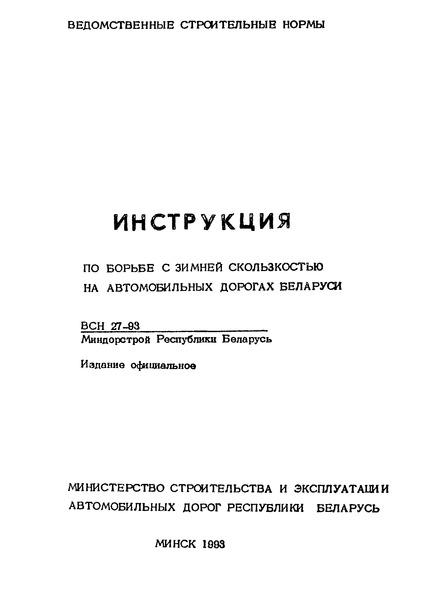 ВСН 27-93 Инструкция по борьбе с зимней скользкостью на автомобильных дорогах Беларуси