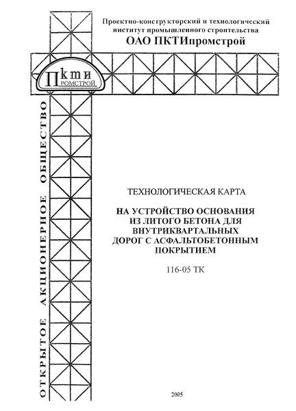 Технологическая карта 116-05 ТК Технологическая карта на устройство основания из литого бетона для внутриквартальных дорог с асфальтобетонным покрытием