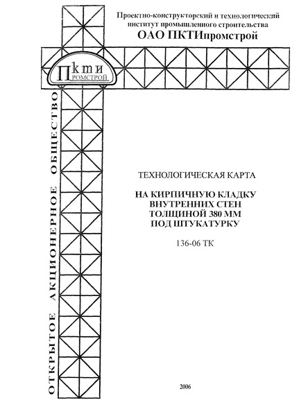 Технологическая карта 136-06 ТК Технологическая карта на кирпичную кладку внутренних стен толщиной 380 мм под штукатурку
