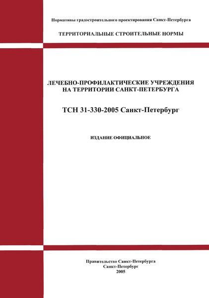 ТСН 31-330-2005 Лечебно-профилактические учреждения на территории Санкт-Петербурга