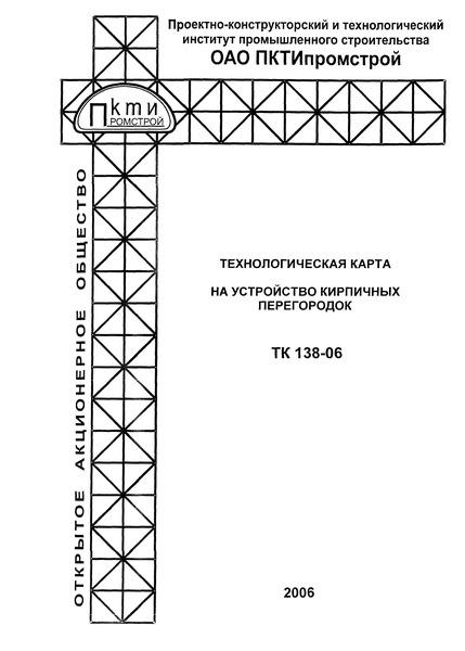 Технологическая карта 138-06 Технологическая карта на устройство кирпичных перегородок