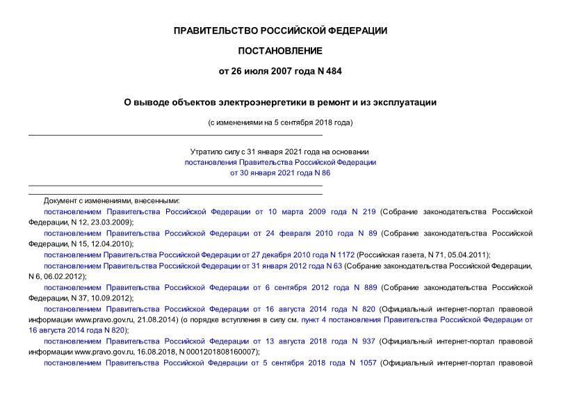 Постановление 484 Правила вывода объектов электроэнергетики в ремонт и из эксплуатации