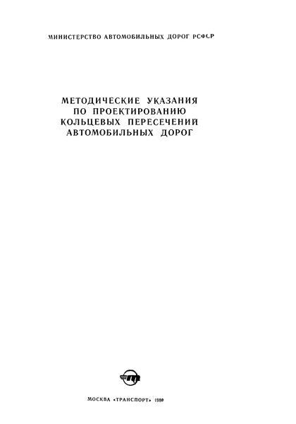 Методические указания  Методические указания по проектированию кольцевых пересечений автомобильных дорог