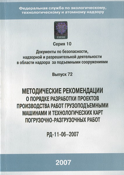 РД 11-06-2007 Методические рекомендации о порядке разработки проектов производства работ грузоподъемными машинами и технологических карт погрузочно-разгрузочных работ