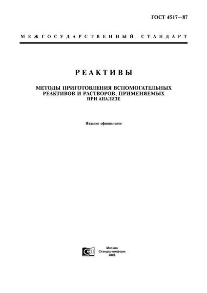 ГОСТ 4517-87 Реактивы. Методы приготовления вспомогательных реактивов и растворов, применяемых при анализе