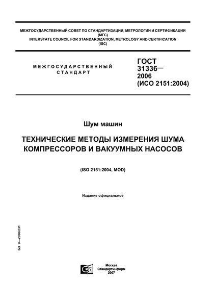 ГОСТ 31336-2006 Шум машин. Технические методы измерения шума компрессоров и вакуумных насосов