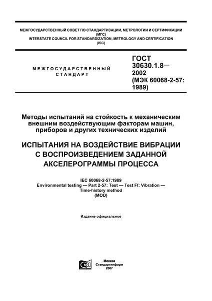ГОСТ 30630.1.8-2002 Методы испытаний на стойкость к механическим внешним воздействующим факторам машин, приборов и других технических изделий. Испытания на воздействие вибрации с воспроизведением заданной акселерограммы процесса