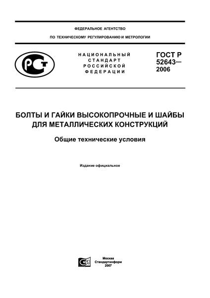 ГОСТ Р 52643-2006 Болты и гайки высокопрочные и шайбы для металлических конструкций. Общие технические условия