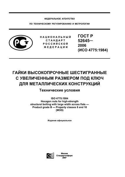 ГОСТ Р 52645-2006 Гайки высокопрочные шестигранные с увеличенным размером под ключ для металлических конструкций. Технические условия