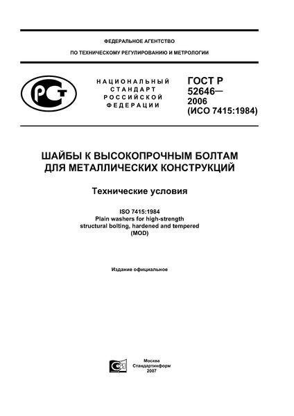 ГОСТ Р 52646-2006 Шайбы к высокопрочным болтам для металлических конструкций. Технические условия