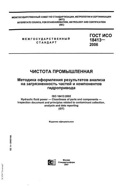 ГОСТ ИСО 18413-2006 Чистота промышленная. Методика оформления результатов анализа на загрязненность частей и компонентов гидропривода