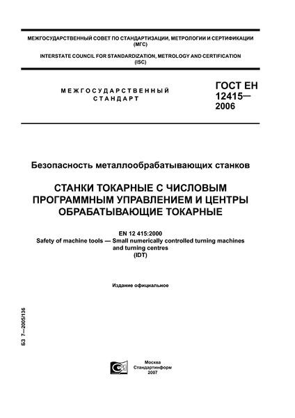 ГОСТ ЕН 12415-2006 Безопасность металлообрабатывающих станков. Станки токарные с числовым программным управлением и центры обрабатывающие токарные