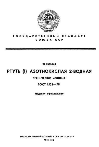 ГОСТ 4521-78 Реактивы. Ртуть (I) азотнокислая 2-водная. Технические условия