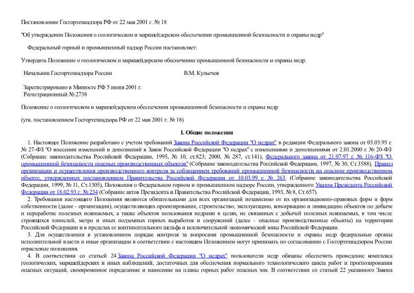 РД 07-408-01 Положение о геологическом и маркшейдерском обеспечении промышленной безопасности и охраны недр