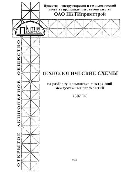 7397 ТК Технологические схемы