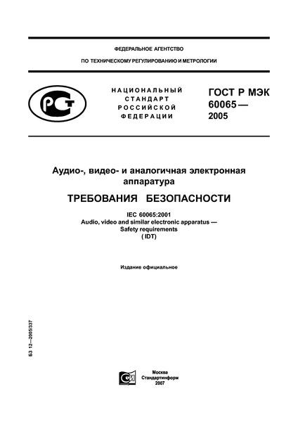 ГОСТ Р МЭК 60065-2005 Аудио-, видео- и аналогичная электронная аппаратура. Требования безопасности