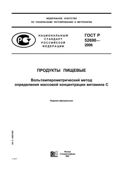ГОСТ Р 52690-2006 Продукты пищевые. Вольтамперометрический метод определения массовой концентрации витамина С