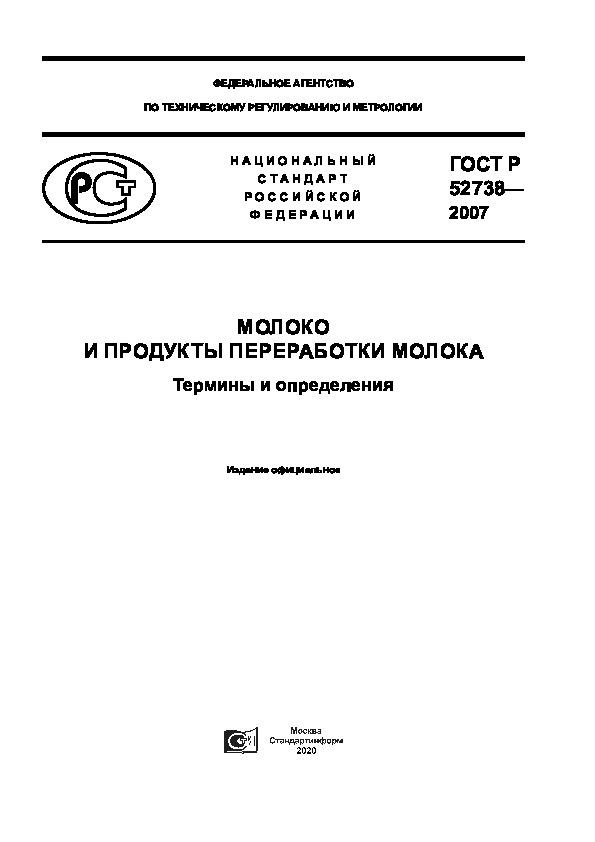 ГОСТ Р 52738-2007 Молоко и продукты переработки молока. Термины и определения