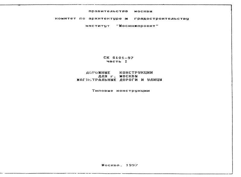 Альбом СК 6101-97 Часть I.