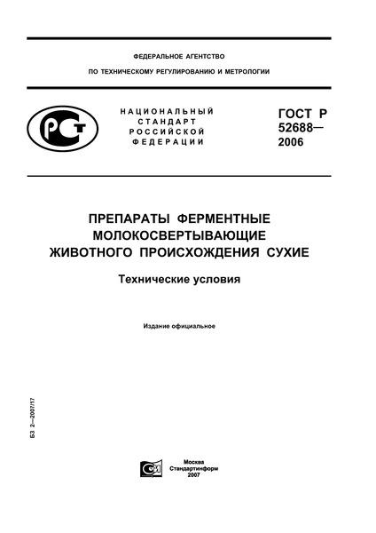 ГОСТ Р 52688-2006 Препараты ферментные молокосвертывающие животного происхождения сухие. Технические условия