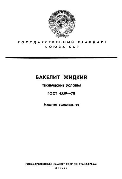 ГОСТ 4559-78 Бакелит жидкий. Технические условия