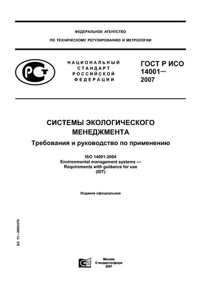 ГОСТ Р ИСО 14001-2007 Системы экологического менеджмента. Требования и руководство по применению