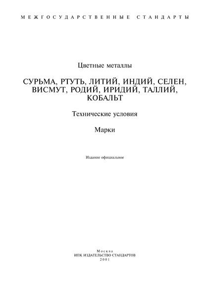 ГОСТ 4658-73 Ртуть. Технические условия