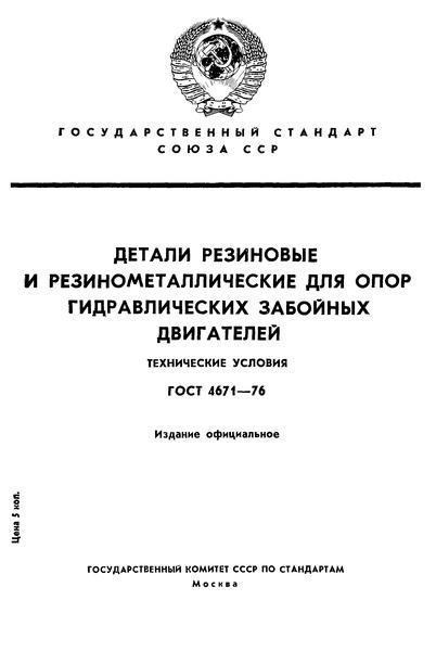 ГОСТ 4671-76 Детали резиновые и резинометаллические для опор гидравлических забойных двигателей. Технические условия