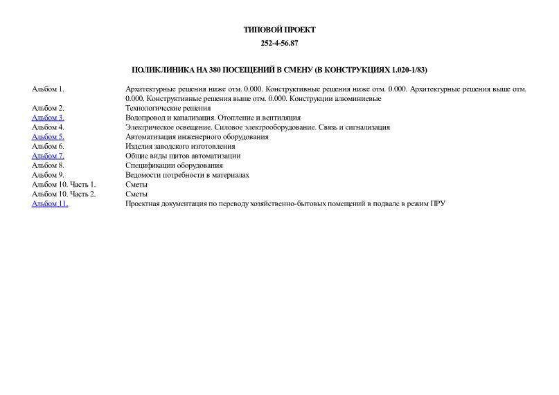 Типовой проект 252-4-56.87 Поликлиника на 380 посещений в смену (в конструкциях 1.020-1/83)
