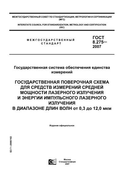 ГОСТ 8.275-2007 Государственная система обеспечения единства измерений. Государственная поверочная схема для средств измерений средней мощности лазерного излучения и энергии импульсного лазерного излучения в диапазоне длин волн от 0,3 до 12,0 мкм