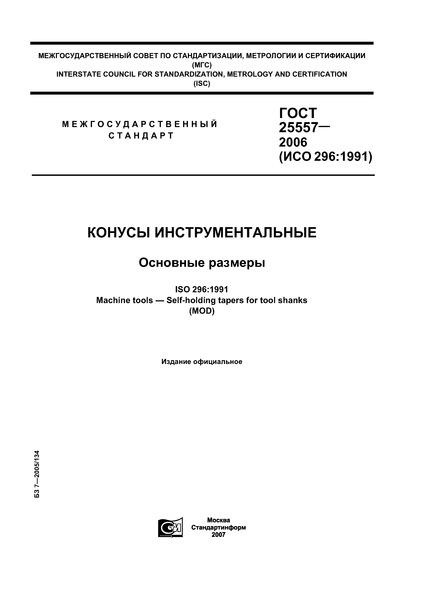 ГОСТ 25557-2006 Конусы инструментальные. Основные размеры