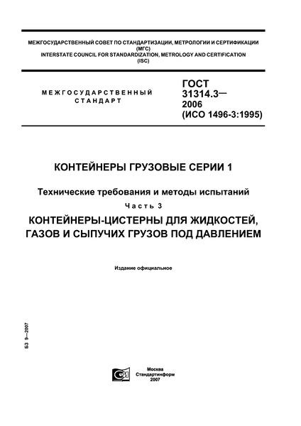 ГОСТ 31314.3-2006 Контейнеры грузовые серии 1. Технические требования и методы испытаний. Часть 3. Контейнеры-цистерны для жидкостей, газов и сыпучих грузов под давлением