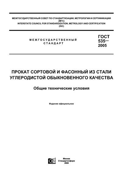 ГОСТ 535-2005 Прокат сортовой и фасонный из стали углеродистой обыкновенного качества. Общие технические условия