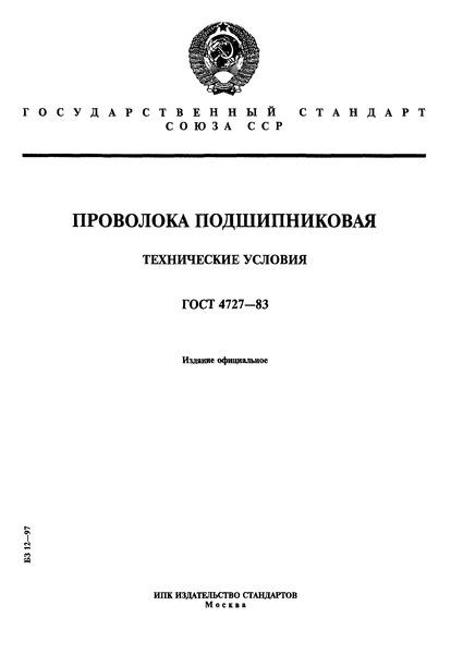 ГОСТ 4727-83 Проволока подшипниковая. Технические условия