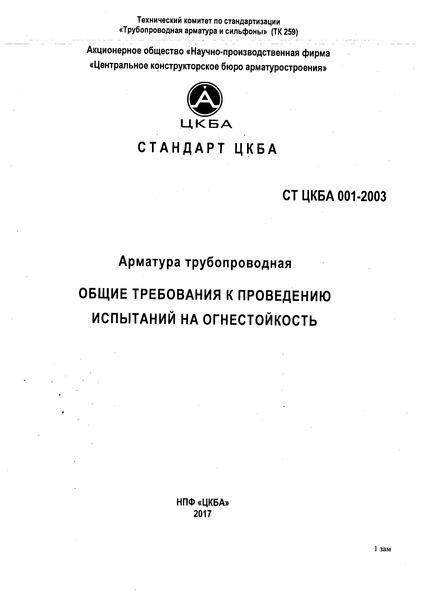 СТ ЦКБА 001-2003 Арматура трубопроводная. Общие требования к проведению испытаний на огнестойкость