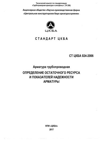 СТ ЦКБА 024-2006 Арматура трубопроводная. Определение остаточного ресурса и показателей надежности арматуры