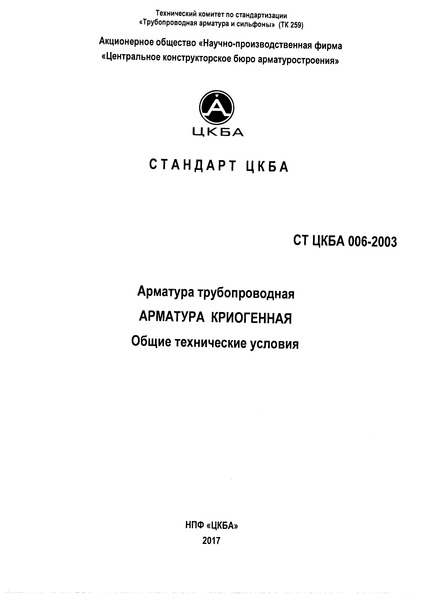 СТ ЦКБА 006-2003 Арматура трубопроводная. Арматура криогенная. Общие технические условия
