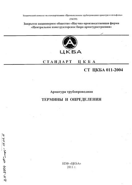 СТ ЦКБА 011-2004 Арматура трубопроводная. Термины и определения