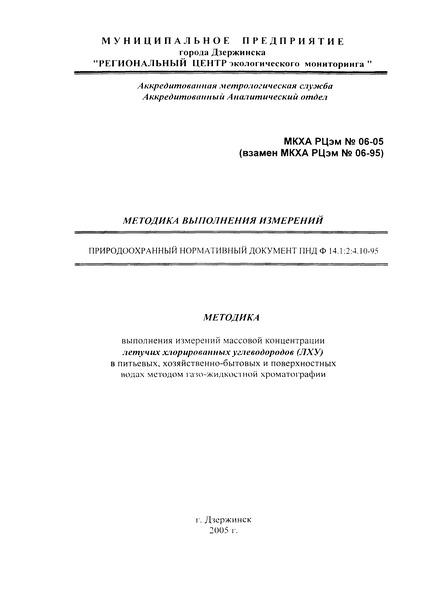 ПНД Ф 14.1:2:4.10-95 Методика выполнения измерений. Методика выполнения измерений массовой концентрации летучих хлорированных углеводородов (ЛХУ) в питьевых, хозяйственно-бытовых и поверхностных водах методом газо-жидкостной хроматографии