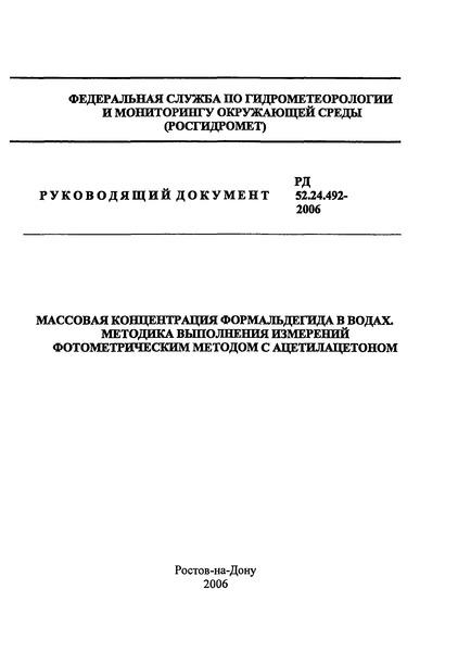 РД 52.24.492-2006 Массовая концентрация формальдегида в водах. Методика выполнения измерений фотометрическим методом с ацетилацетоном