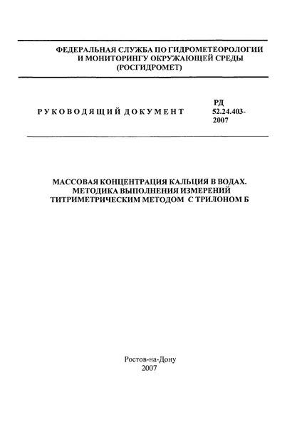 РД 52.24.403-2007 Массовая концентрация кальция в водах. Методика выполнения измерений титриметрическим методом с трилоном Б