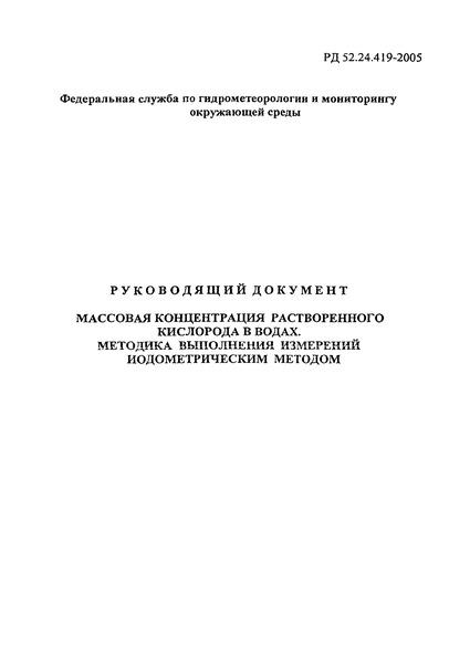 РД 52.24.419-2005 Массовая концентрация растворенного кислорода в водах. Методика выполнения измерений йодометрическим методом