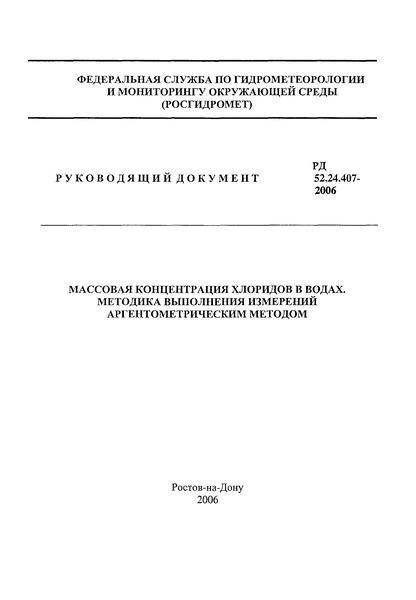 РД 52.24.407-2006 Массовая концентрация хлоридов в водах. Методика выполнения измерений аргентометрическим методом