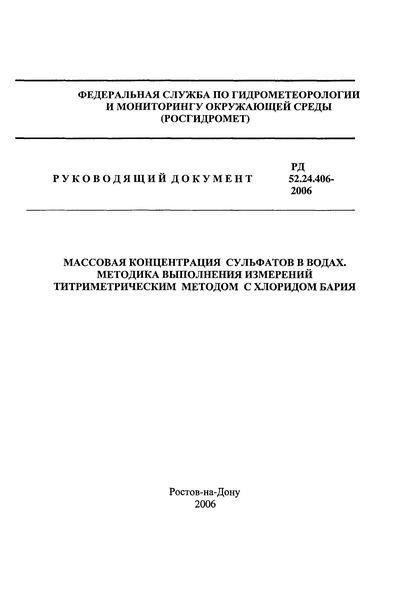 РД 52.24.406-2006 Массовая концентрация сульфатов в водах. Методика выполнения измерений титриметрическим методом с хлоридом бария