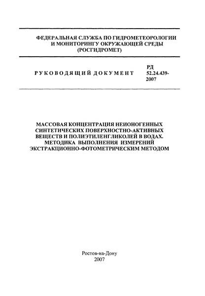 РД 52.24.439-2007 Массовая концентрация неионогенных синтетических поверхностно-активных веществ и полиэтиленгликолей в водах. Методика выполнения измерений экстракционно-фотометрическим методом