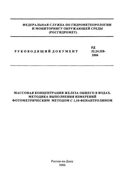 РД 52.24.358-2006 Массовая концентрация железа общего в водах. Методика выполнения измерений фотометрическим методом с 1,10-фенантролином