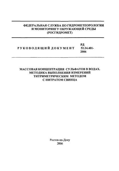 РД 52.24.401-2006 Массовая концентрация сульфатов в водах. Методика выполнения измерений титриметрическим методом с нитратом свинца