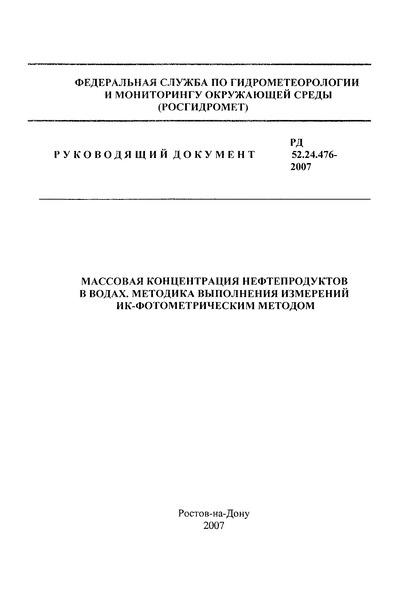 РД 52.24.476-2007 Массовая концентрация нефтепродуктов в водах. Методика выполнения измерений ИК-фотометрическим методом