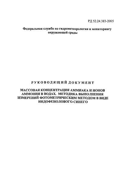 РД 52.24.383-2005 Массовая концентрация аммиака и ионов аммония в водах. Методика выполнения измерений фотометрическим методом в виде индофенолового синего
